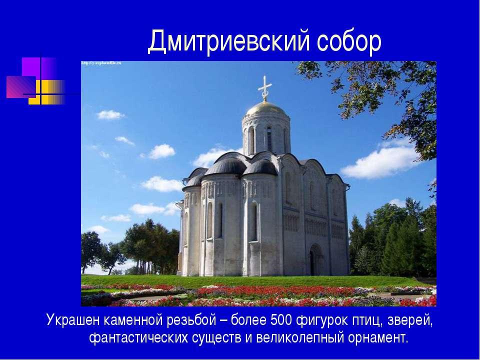 Дмитриевский собор Украшен каменной резьбой – более 500 фигурок птиц, зверей,...