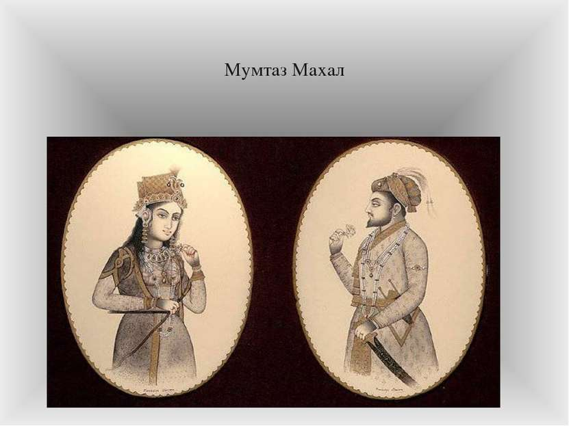 Мумтаз Махал
