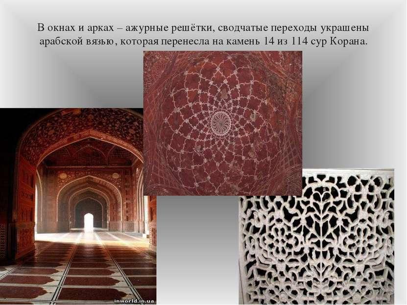 В окнах и арках – ажурные решётки, сводчатые переходы украшены арабской вязью...