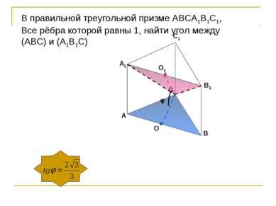 O O1 В правильной треугольной призме АВСА1В1С1, Все рёбра которой равны 1, на...