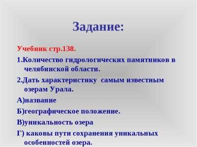 Задание: Учебник стр.138. 1.Количество гидрологических памятников в челябинск...