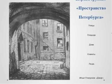 Первая группа: «Пространство Петербурга» Улицы Площади Дома Комнаты Люди. Иль...
