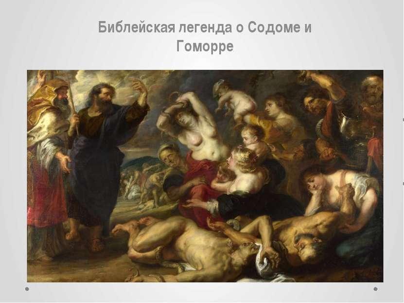 Библейская легенда о Содоме и Гоморре.