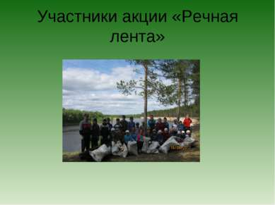 Участники акции «Речная лента»