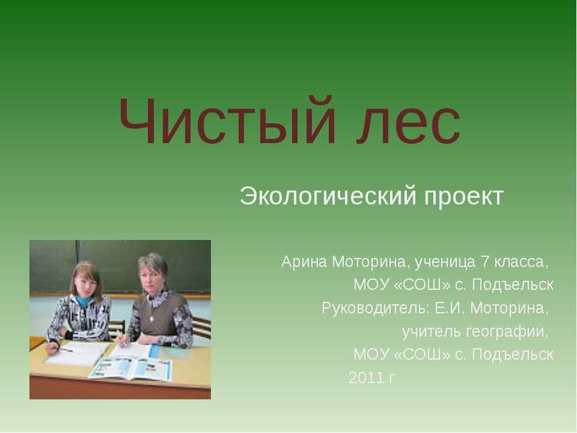 Чистый лес Экологический проект Арина Моторина, ученица 7 класса, МОУ «СОШ» с...