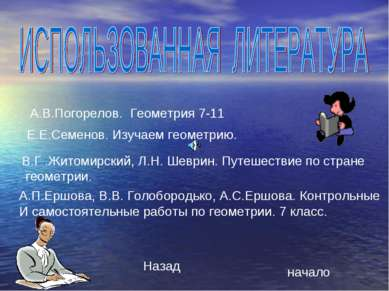 А.В.Погорелов. Геометрия 7-11 Е.Е.Семенов. Изучаем геометрию. В.Г .Житомирски...
