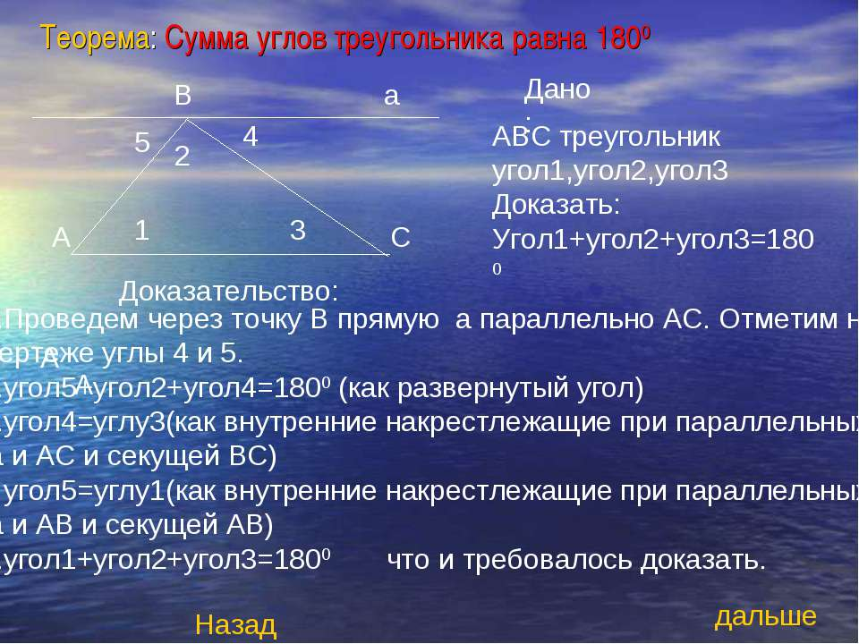 Теорема: Сумма углов треугольника равна 1800 Дано: А А А В АВС треугольник уг...