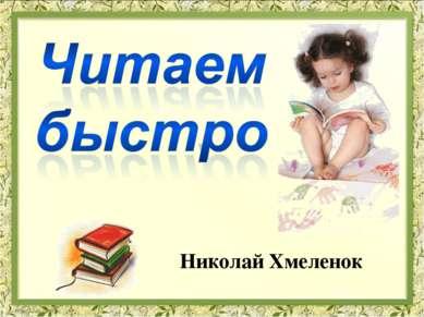 Николай Хмеленок