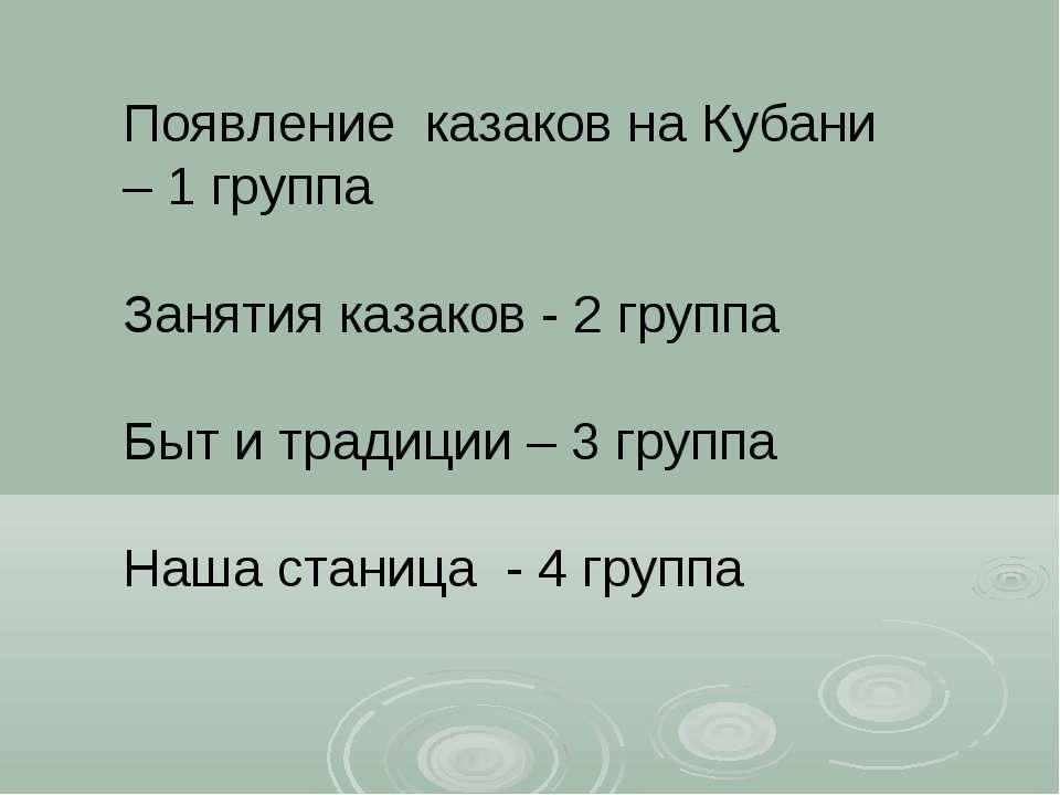 Появление казаков на Кубани – 1 группа Занятия казаков - 2 группа Быт и тради...