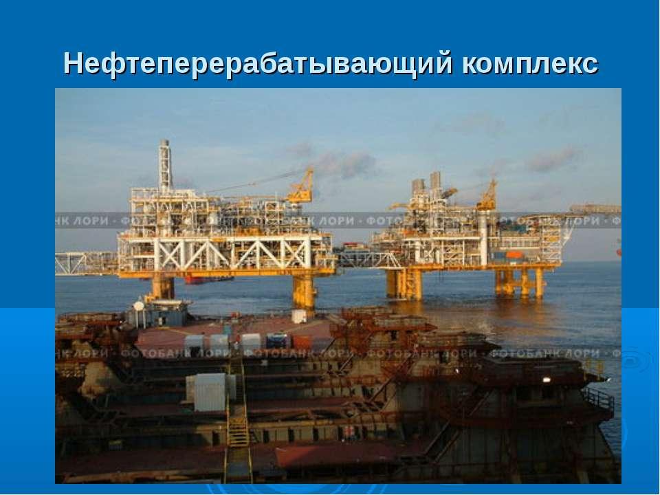 Нефтеперерабатывающий комплекс