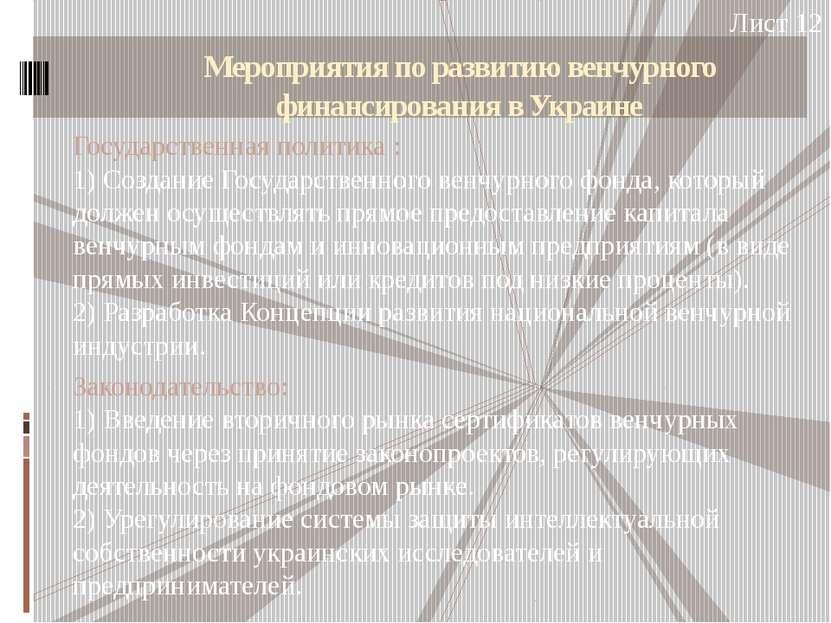 Мероприятия по развитию венчурного финансирования в Украине Государственная п...