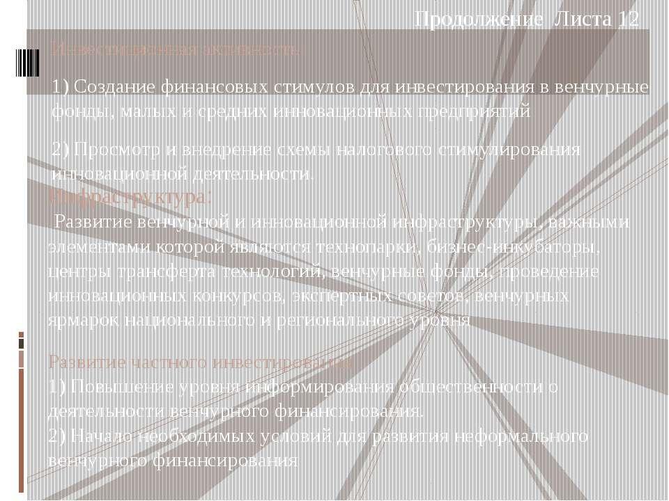 Инвестиционная активность: 1) Создание финансовых стимулов для инвестирования...