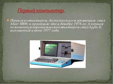 Первым компьютером, доступным всем желающим, стал Altair 8800, и произошло эт...