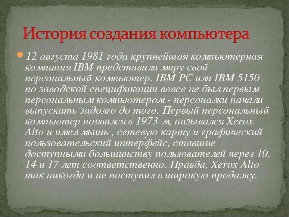 12 августа 1981 года крупнейшая компьютерная компания IBM представила миру св...