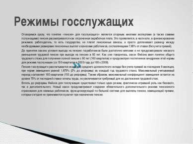 Режимы госслужащих Оговоримся сразу, что понятие «пенсия» для госслужащего» я...