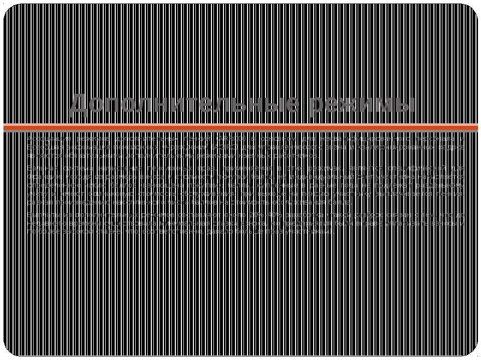 Дополнительные режимы Ассоциация режимов дополнительных пенсий (ARRCO) в осно...
