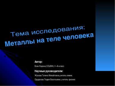 Автор: Воин Карина,СОШ№8, 9 «А»класс Научные руководители: Жукова Галина Миха...