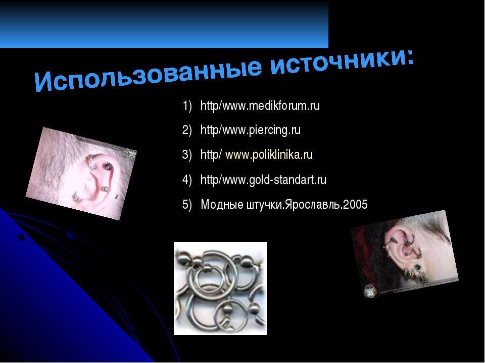 http/www.medikforum.ru http/www.piercing.ru http/ www.poliklinika.ru http/www...