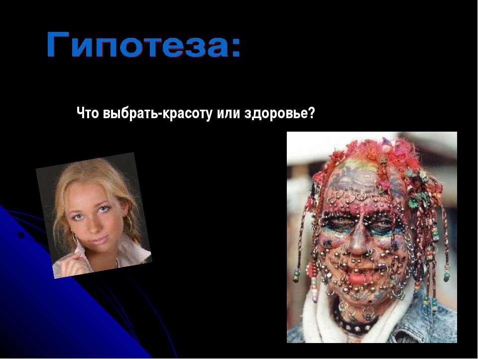 Что выбрать-красоту или здоровье?