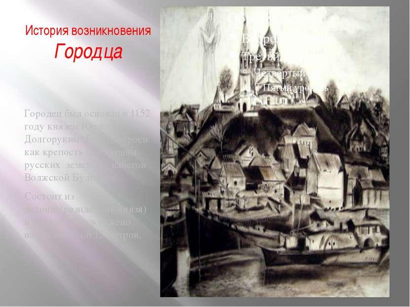 История возникновения Городца Городец был основан в 1152 году князем Юрием До...