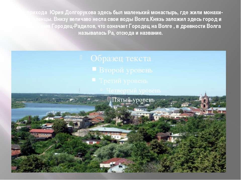 До прихода Юрия Долгорукова здесь был маленький монастырь, где жили монахи-пе...