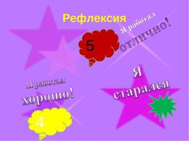 5 4 Рефлексия