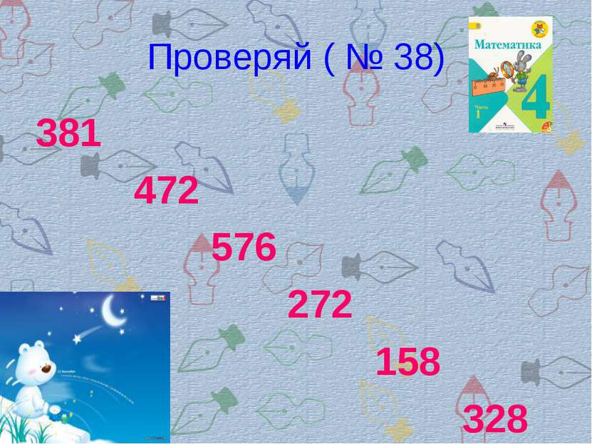 Проверяй ( № 38) 381 472 576 272 158 328