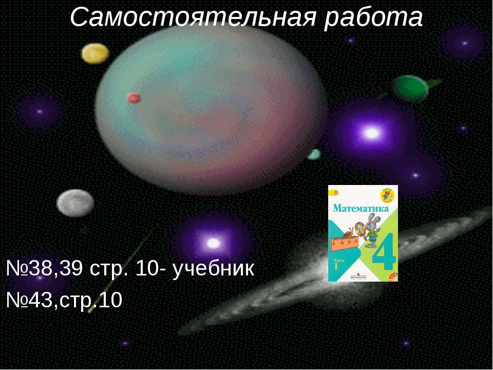 Самостоятельная работа №38,39 стр. 10- учебник №43,стр.10