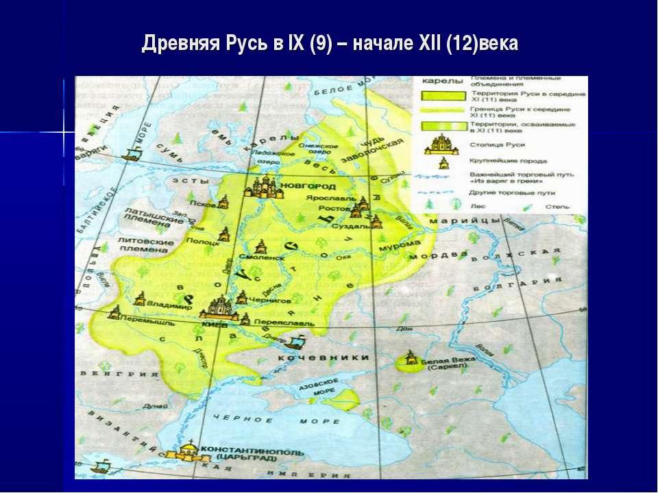Древняя Русь в IX (9) – начале XII (12)века