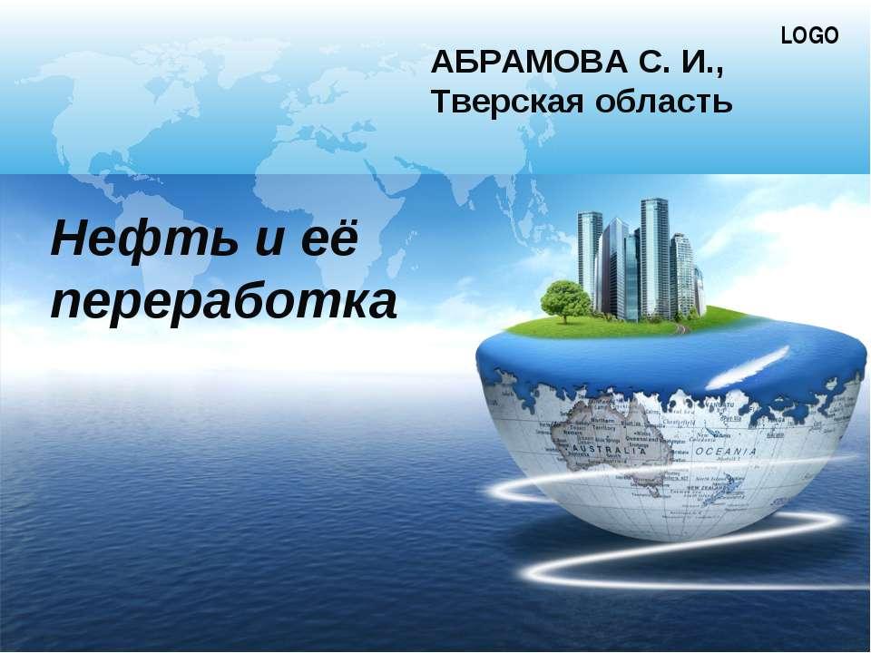 Нефть и её переработка АБРАМОВА С. И., Тверская область LOGO