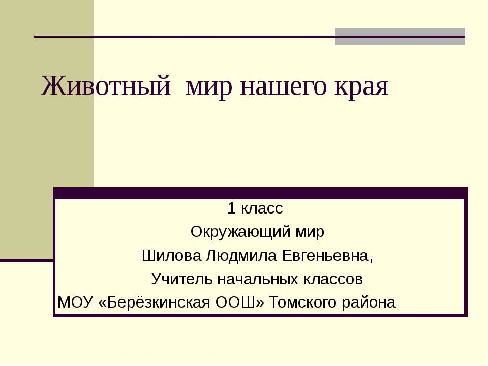 Животный мир нашего края 1 класс Окружающий мир Шилова Людмила Евгеньевна, Уч...