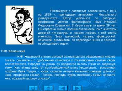 Российскую и латинскую словесность с 1811 по 1828 г. преподавал выпускник Мос...