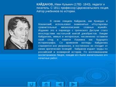 КАЙДАНОВ, Иван Кузьмич (1782- 1843), педагог и писатель. С 1811 профессор Цар...