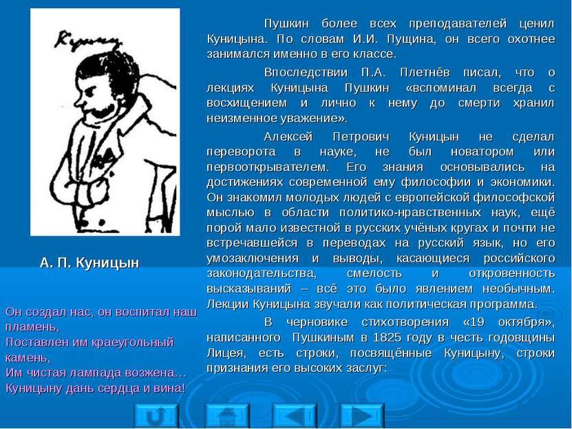 Пушкин более всех преподавателей ценил Куницына. По словам И.И. Пущина, он вс...