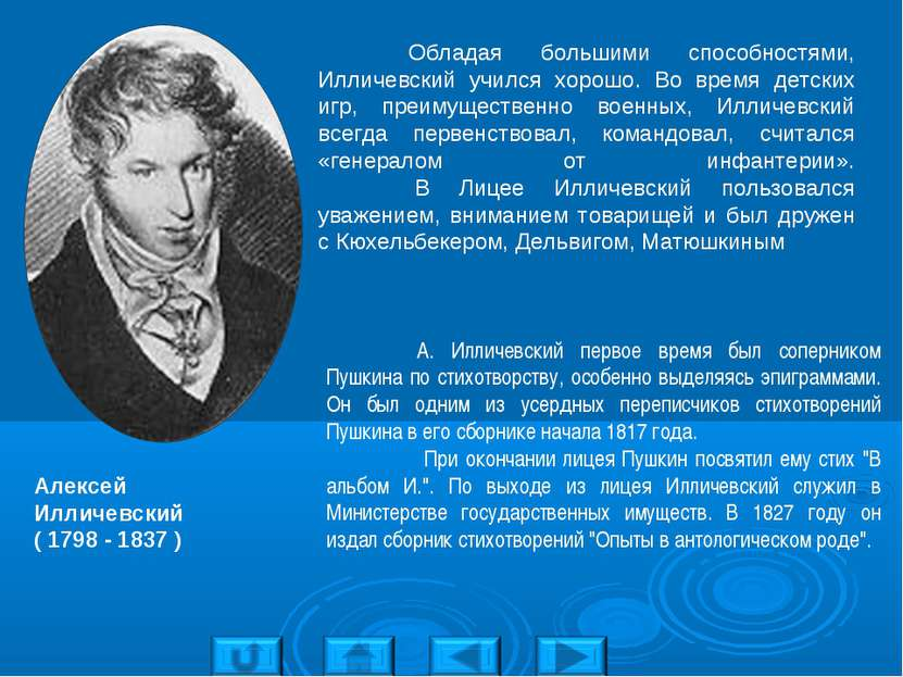А. Илличевский первое время был соперником Пушкина по стихотворству, особенно...