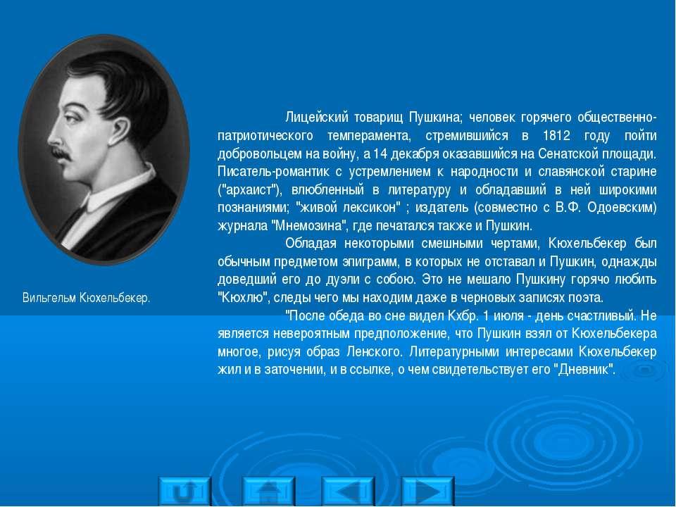 Лицейский товарищ Пушкина; человек горячего общественно-патриотического темпе...