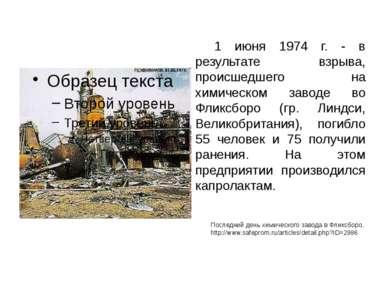 1 июня 1974 г. - в результате взрыва, происшедшего на химическом заводе во Фл...