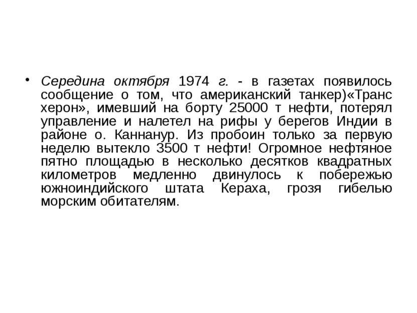 Середина октября 1974 г. - в газетах появилось сообщение о том, что американс...
