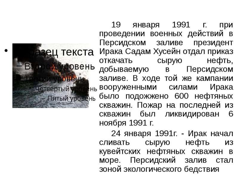 19 января 1991 г. при проведении военных действий в Персидском заливе президе...