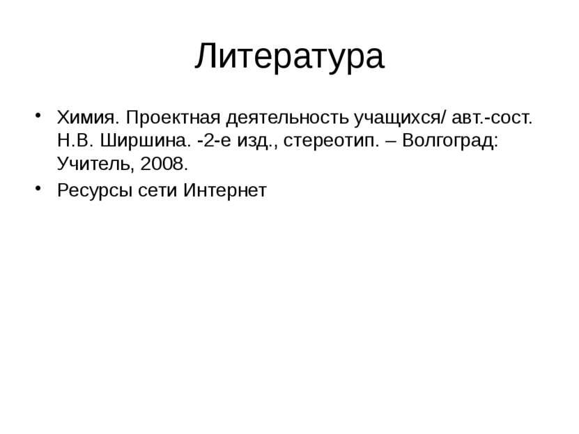 Литература Химия. Проектная деятельность учащихся/ авт.-сост. Н.В. Ширшина. -...