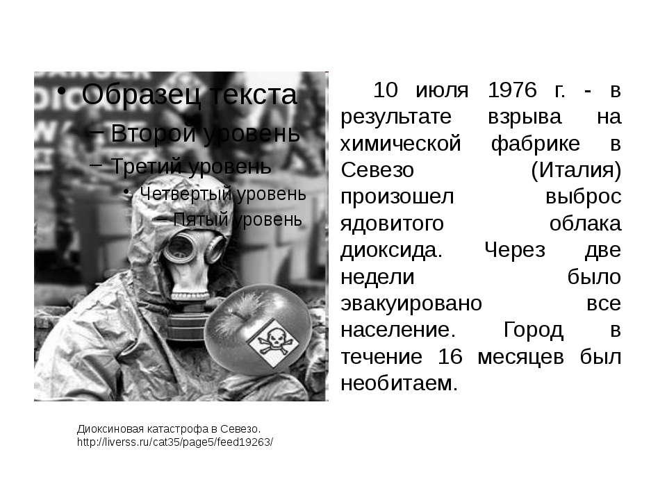 10 июля 1976 г. - в результате взрыва на химической фабрике в Севезо (Италия)...