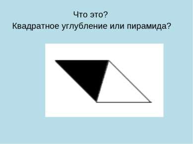 Что это? Квадратное углубление или пирамида?
