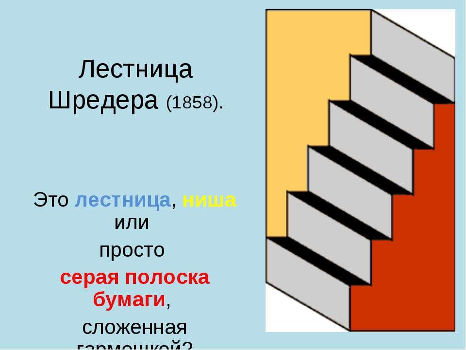 Лестница Шредера (1858). Это лестница, ниша или просто серая полоска бумаги, ...