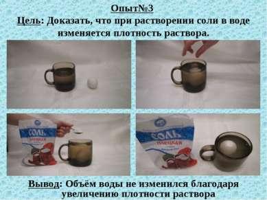 Опыт№3 Цель: Доказать, что при растворении соли в воде изменяется плотность р...