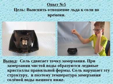 Опыт №5 Цель: Выяснить отношение льда к соли во времени. Вывод: Соль сдвигает...