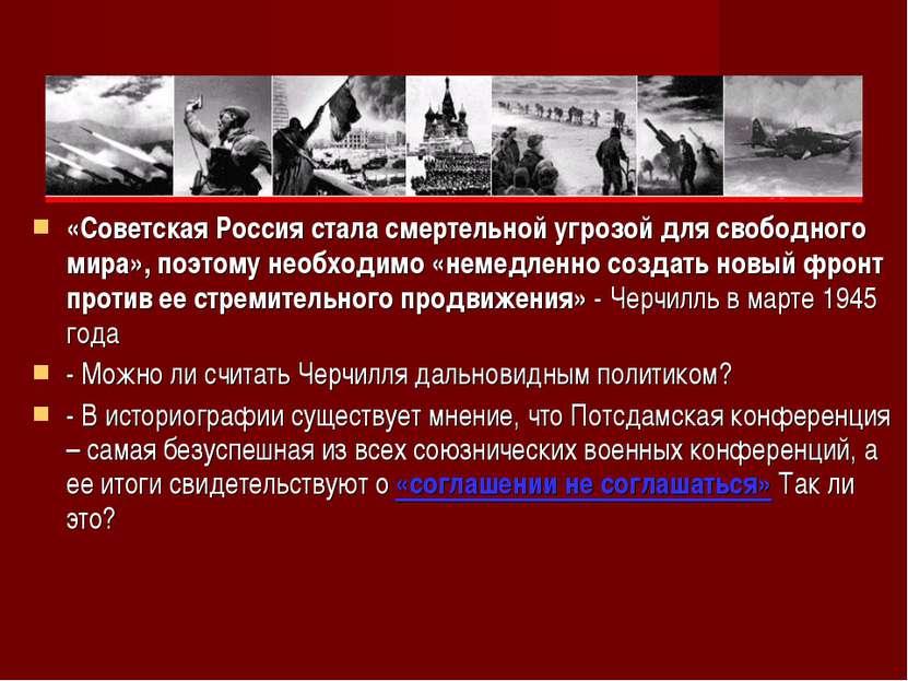«Советская Россия стала смертельной угрозой для свободного мира», поэтому нео...