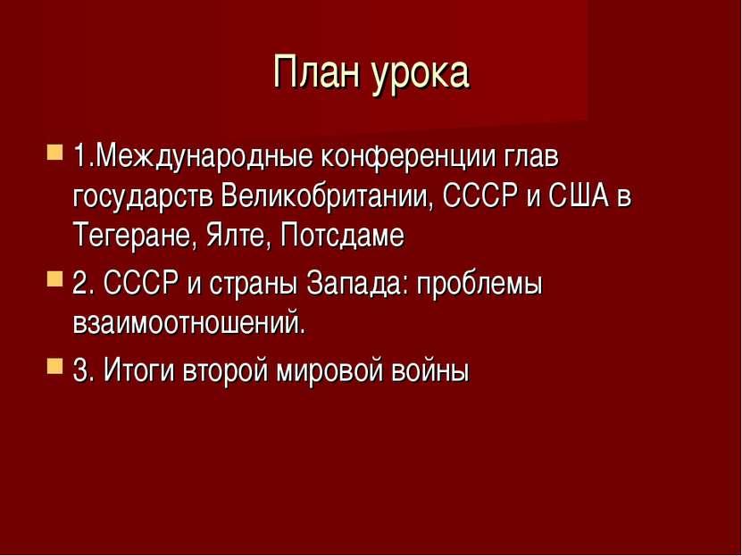 План урока 1.Международные конференции глав государств Великобритании, СССР и...