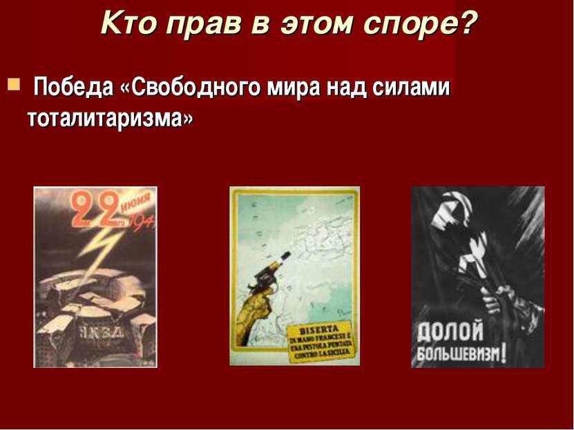 Кто прав в этом споре? Победа «Свободного мира над силами тоталитаризма»