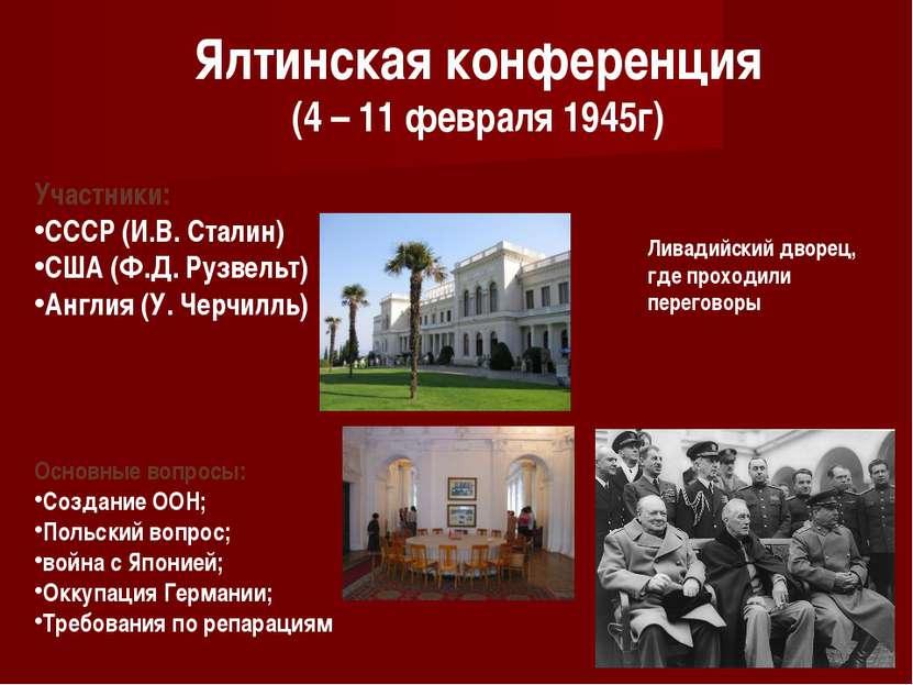 Ялтинская конференция (4 – 11 февраля 1945г) Участники: СССР (И.В. Сталин) СШ...
