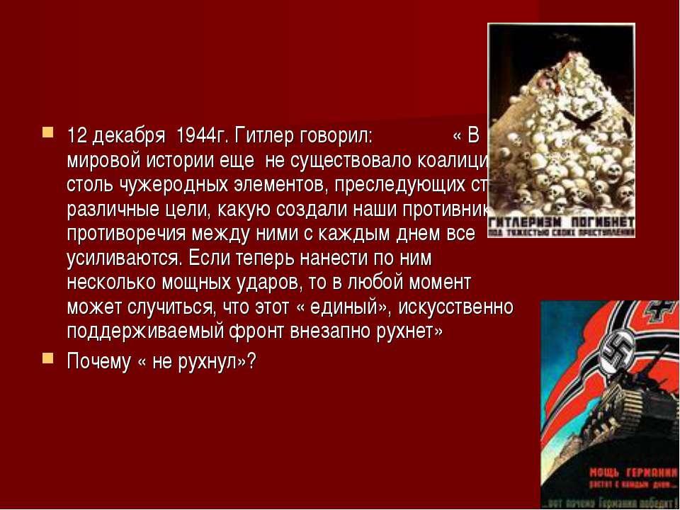 12 декабря 1944г. Гитлер говорил: « В мировой истории еще не существовало коа...